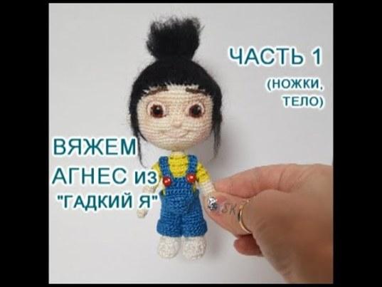 агнес крючком, агнес из гадкий я, агнес из миньонов, как вязать агенс, мастер-класс каревой светланы, миньоны, гадкий я, кукла крючком, девочка крючком, вязание куклы, каркасная кукла, уроки вязания, схема куклы, как вязать куклу, игрушки крючком, мультики, despicable me, minion, agnes, crochet doll, agnes crochet doll, фото, картинка, мастер-класс, мк, схема, описание, крючком, амигуруми, игрушка, фотография