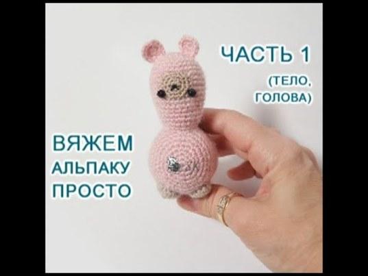 лама крючком, лама, вязаная альпака, схема альпаки, альпакавидео, мастер-класс от каревой светланы, мультяшки-улыбашки, альпака описание, как вязать крючком, уроки вязания крючком, игрушки крючком, toy, knitting, crochet, тренд, хендмейд, творчество, вязание, карева светлана, альпакакрючком, альпака, вяжемпросто, вяжем, фото, картинка, мастер-класс, мк, схема, описание, крючком, амигуруми, игрушка, фотография