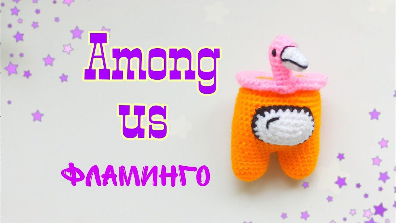 игрушки крючком, among us, амонг ас крючком, как вязать фламинго, вязаный персонаж among us amigurumi, вязаные игрушки, вязаный амонг ас, вязаный амонг ас крючком, амонг ас амигуруми, tripulante tutorial, amigurumi among us на русском, amigurumi among us, tripulante crochet, among us tripulante tutorial, вязание крючком, амигуруми, amigurumi crochet, амонгас крючком, как связать амонг ас крючком, как связать амонг ас на руском, амонг ас фламинго, головной убор амонг ас, фото, картинка, мастер-класс, мк, схема, описание, крючком, амигуруми, игрушка, фотография