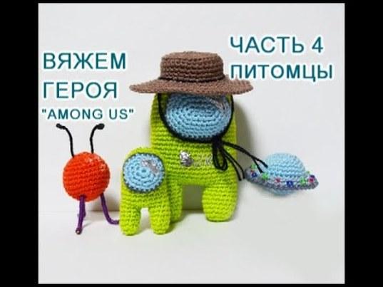 амонгас, amongus, как вязать among us, амонг ас крючком, описание вязание амонг ас, амонг ас схема вязания, мастер класс светланы каревой, питомцы амонгас, обучение вязанию, уроки по вязанию, вязание игрушек, как вязать крючком, уроки вязания крючком, игрушки крючком, герои игр вязание, вяжем игрушки, как вязать игрушки, учимся вязать, вязание, схемы вязания игрушек, мультяшки, мультики, космонавт, crochet, knitting, toy, handmade, миникосмонавт, сквик, нло, фото, картинка, мастер-класс, мк, схема, описание, крючком, амигуруми, игрушка, фотография