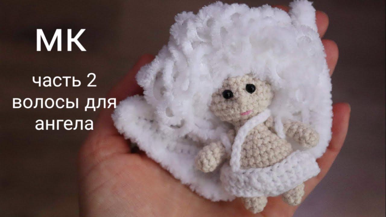 angel hair, вязание крючком, вязание, ангел крючком, ангел крючком мастер класс, ангел крючком амигуруми, мастер-класс, вытянутые петли крючком, купидон крючком, ангел крючком мк часть2, crochet top, crochet, amigurumi tutorial, игрушки крючком мк, анна енина, фото, картинка, мастер-класс, мк, схема, описание, крючком, амигуруми, игрушка, фотография