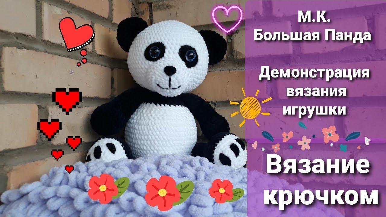 панда, панда крючком, вязанные игрушки, хобби, люблю вязать, panda, из плюшевой пряжи, большая панда, вязание крючком, вязание, чем заняться, фото, картинка, мастер-класс, мк, схема, описание, крючком, амигуруми, игрушка, фотография