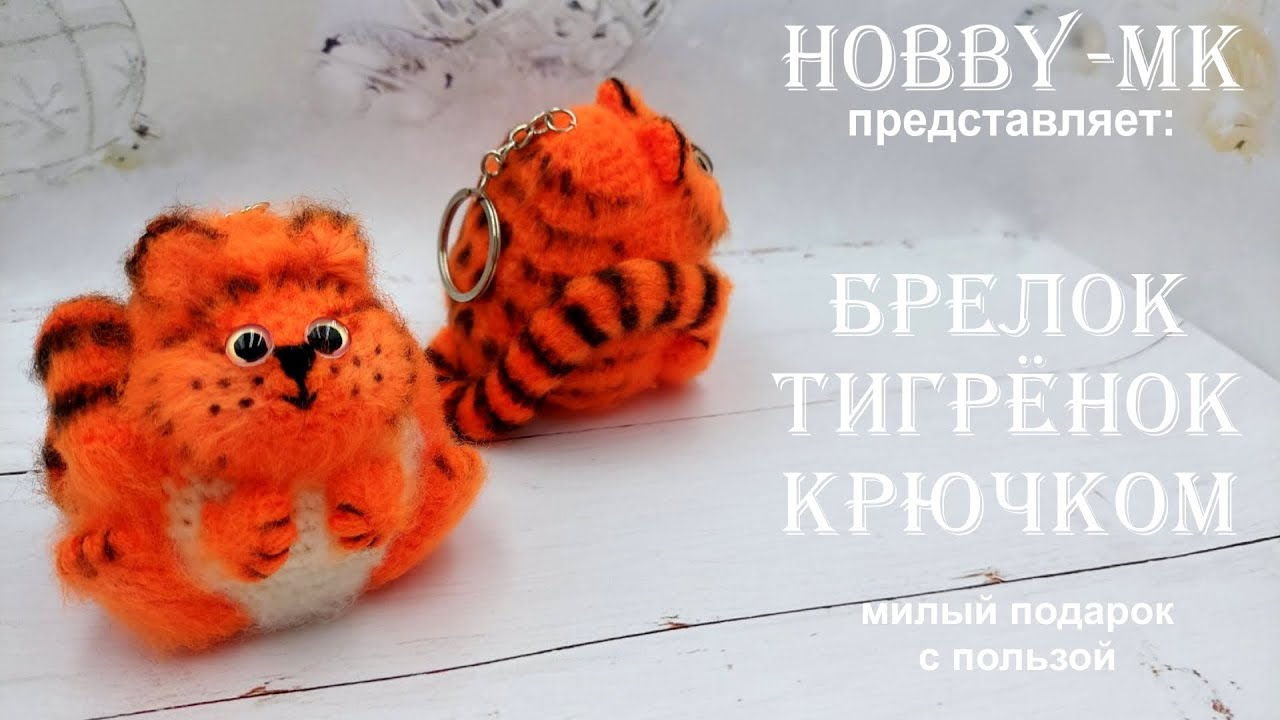 тигр крючком, тигренок крючком, тигр связанный крючком, тигренок вязаный крючком, тигр крючком описание, как связать тигра крючком, видео тигренок крючком, амигуруми тигр, тигренок амигуруми, брелок крючком, брелки крючком, брелок связан крючком, брелок вязаный крючком, вязание крючком брелок, как связать брелок крючком, фото, картинка, мастер-класс, мк, схема, описание, крючком, амигуруми, игрушка, фотография