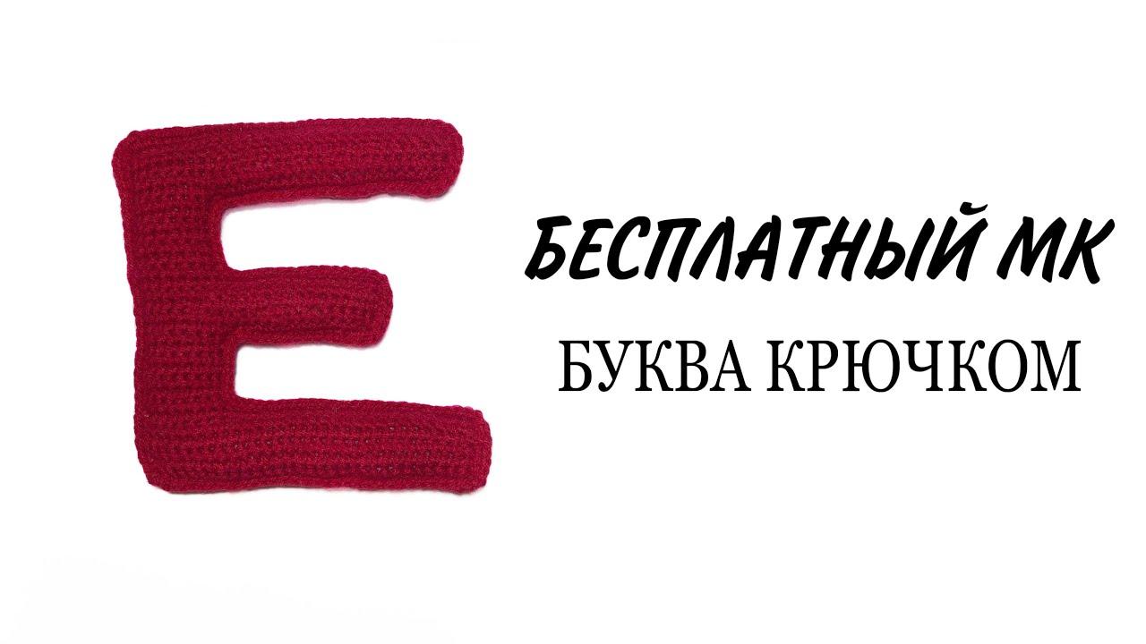 вязание, вязание крючком, вязание крючком для начинающих, вязание для начинающих, схемы вязания крючком, вязание крючком описание, вязание крючком видео, вязаный алфавит, вязаные буквы английского алфавита крючком, вязаный русскиий алфавит, вязаный английский алфавит, алфавит крючком, алфавит крючком схемы, русский алфавит крючком, буквы алфавита крючком, вязаные игрушки, вязаные игрушки крючком, вязаные игрушки схемы, вязаные игрушки крючком схемы, амигуруми крючком, амигуруми, фото, картинка, мастер-класс, мк, схема, описание, крючком, амигуруми, игрушка, фотография