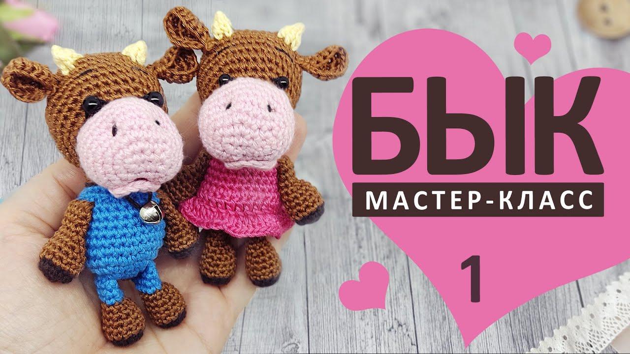 вязаный бычок, бык крючком, knitted bull, символ 2021, вязаный бык, вяжем быка крючком, мк бык, crochet bull, bull, knitting bull, knit bull, crocheting bull, мастеркласс бычок, мк бычок крючком, бык 2021, бычок 2021, описание быка крючком, схема вязаного быка, вяжем быка, kate crochet, вязание, вязание крючком, вязаные игрушки, бесплатные мастер классы, мастер классы, мастер классы крючком, игрушки крючком, подарки 108, crochet, knit, knitting toys, бык, бычок, gifts 108, фото, картинка, мастер-класс, мк, схема, описание, крючком, амигуруми, игрушка, фотография