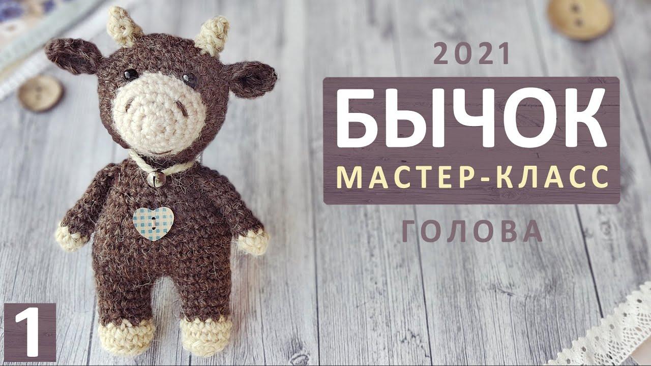 вязаный бычок, бык крючком, knitted bull, символ 2021, вязаный бык, вяжем быка крючком, мк бык, crochet bull, bull, knitting bull, knit bull, crocheting bull, мастеркласс бычок, мк бычок крючком, 2021, бык 2021, бычок 2021, описание быка крючком, схема вязаного быка, вяжем быка, kate crochet, вязание, вязание крючком, вязаные игрушки, бесплатные мастер классы, мастер классы, мастер классы крючком, игрушки крючком, подарки 108, crochet, knit, knitting toys, бык, бычок, фото, картинка, мастер-класс, мк, схема, описание, крючком, амигуруми, игрушка, фотография