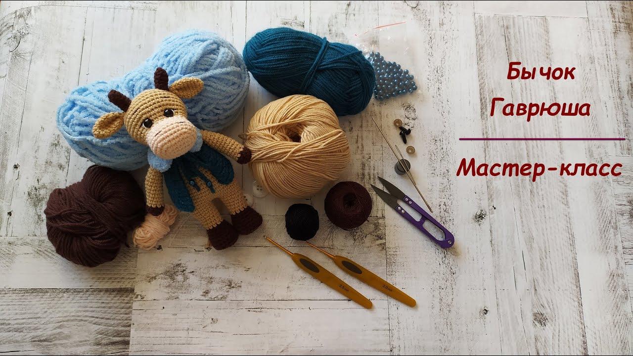 вязание, вязаниеспицами, вязаниекрючком, спицами, крючком, обзор, knitting, вязание игрушек, вязание для детей, вязаный бычок, мастер-класс, мк, символ 2021 года, фото, картинка, мастер-класс, мк, схема, описание, крючком, амигуруми, игрушка, фотография