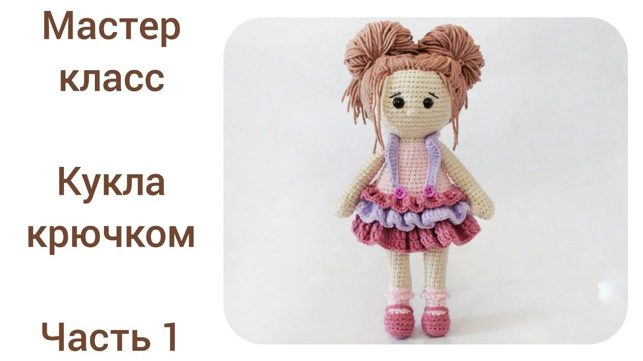 кукла вязаная, вязаная кукла крючком, вязаные игрушки, как крепить волосы для куклы, цельновязаная кукла, кукла крючком без пришивных деталей, кукла амигуруми, игрушки крючком, вязаные истории, фото, картинка, мастер-класс, мк, схема, описание, крючком, амигуруми, игрушка, фотография