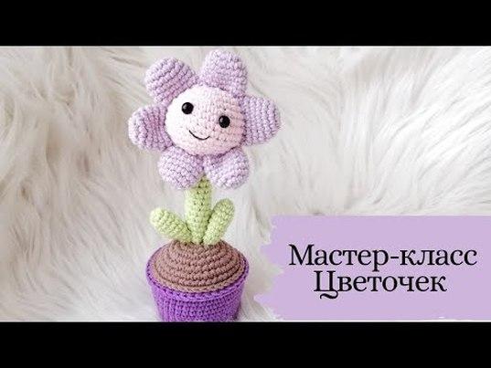free crochet pattern flower, amigurumi flower, цветочек крючком, амигуруми, мк цветочек, мк цветочек крючком, мк амигуруми, crochet flower, фото, картинка, мастер-класс, мк, схема, описание, крючком, амигуруми, игрушка, фотография