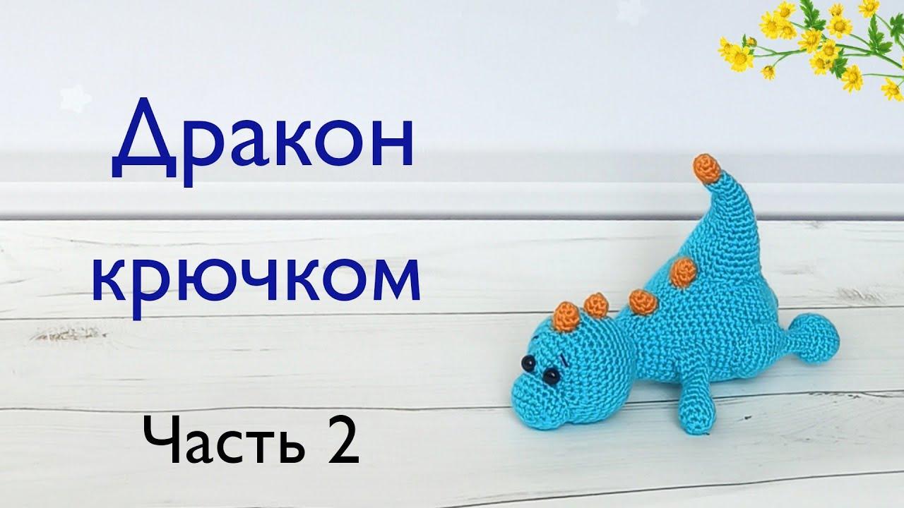 ольга гаркуша вязание, дракон крючком, динозавр крючком, амигуруми, динозаврик крючком, динозаврик крючком мастер класс, как вязать дракона, dinosaur crochet, игрушки крючком, дракоша амигуруми, дракон амигуруми, dinosaur amigurumi, дракон крючком описание, динозавр крючком амигуруми, как связать дракона крючком, амигуруми дракон, вязаные игрушки, мк дракон крючком, вязаные игрушки крючком, дракон амигуруми крючком, динозавр крючком мастер класс, вязаный динозавр крючком, фото, картинка, мастер-класс, мк, схема, описание, крючком, амигуруми, игрушка, фотография