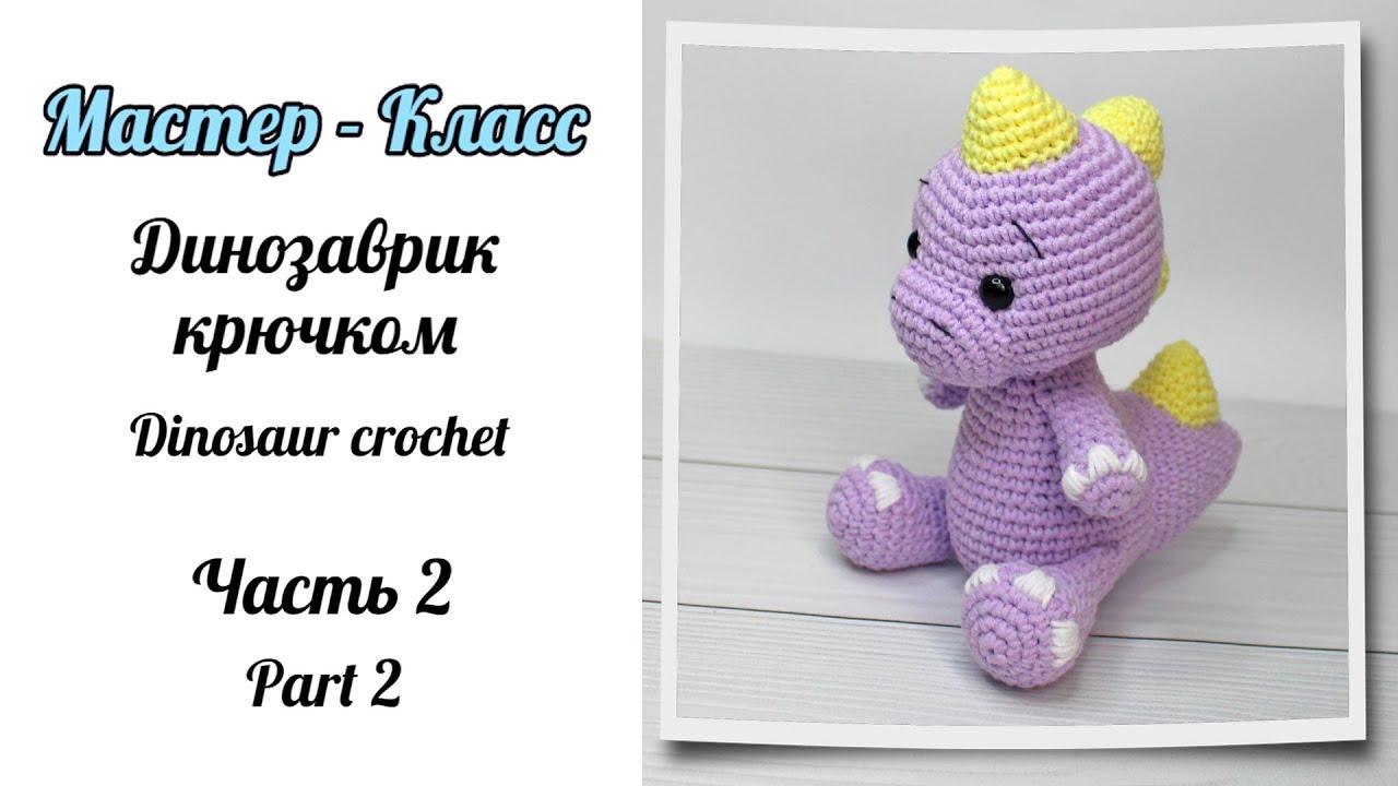 динозавр крючком, динозаврик крючком, как вязать динозавра, книт инлак динозаврик, надежда лебедева динозаврик, надежда лебедева вязание, книт инлак вязание, игрушка крючком, мк игрушка крючком, dinosaur crochet, free crochet pattern, toy crocheting, toy crochet, фото, картинка, мастер-класс, мк, схема, описание, крючком, амигуруми, игрушка, фотография