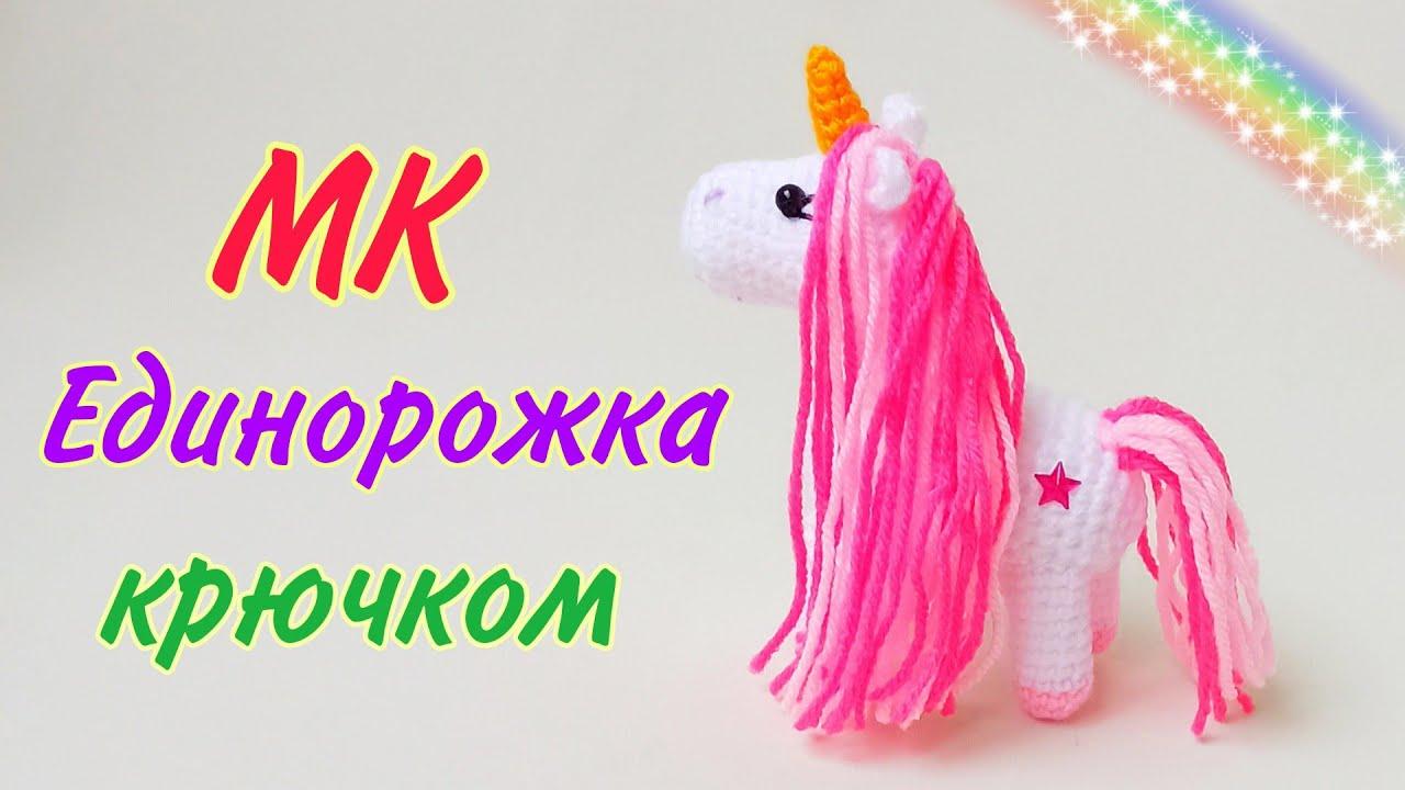 крошка единорожка, единорог, единорожка, игрушки крючком, единорожка крючком, единорожка - лошадка, лошадка мастер класс, лошадка амигуруми, лошадка амигуруми крючком, crochet unicorn /amigurumi, unicorn /amigurumi, crochet unicorn, связать сказачную единорожку, связать сказочную единорожку, подробный мастер класс единорожки, крошка единорожка_амигуруми, крошка единорожка крючком, единорог крючком, радужная единорожка крючком, crochet unicorn amigurumi tutorial, лошадка крючком, фото, картинка, мастер-класс, мк, схема, описание, крючком, амигуруми, игрушка, фотография