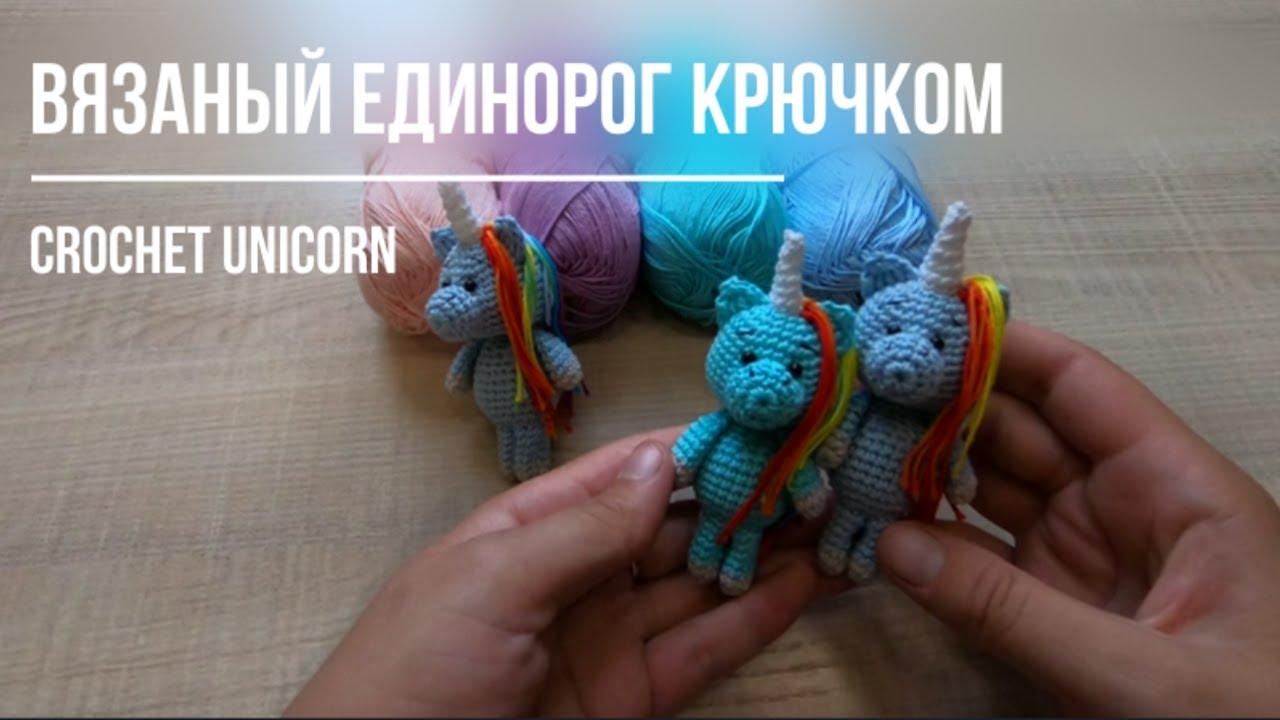 Вязаный единорог, мк по вязанию единорога крючком, как связать единорога крючком, маленький единорог крючком, crochet amigurumi, crochet amigurumi unicorn, amigurumi, amigurumi unicorn, вязаный брелок единорог крючком, мастер класс по вязанию единорога крючком, как связать маленькую игрушку крючком, juguete, фото, картинка, мастер-класс, мк, схема, описание, крючком, амигуруми, игрушка, фотография