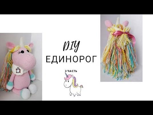 amigurumi, mk, мк, мастер класс, мастер - класс, мк единорог, как связать единорога, единорог амигуруми, амигуруми, амигуруми мк, амигуруми мастер класс, diy, вязаный единорог, единорог крючком, игрушка для детей, вязание крючком, knitting, amigurumi knitting, unicorn, единорог, детская игрушка, фото, картинка, мастер-класс, мк, схема, описание, крючком, амигуруми, игрушка, фотография