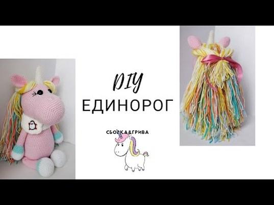 амигуруми, мк, diy, мастер класс, мастер класс единорог, единорог крючком, единорог амигуруми, amigurumi, amigurumi knitting, amigurumimk, knitting, unicorn, единорог игрушка, игрушка для детей, грива, сборка, крепление волос для куклы, безнитяное крепление, сборка игрушек, пришивание деталей, фото, картинка, мастер-класс, мк, схема, описание, крючком, амигуруми, игрушка, фотография
