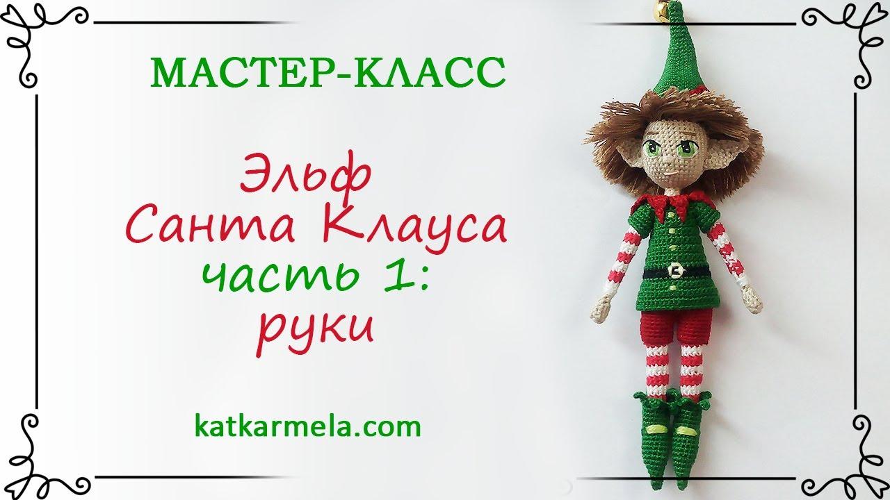 вязание, крючком, схема, мастер класс, амигуруми, amigurumi, crochet, pattern, каркасная кукла, кукла крючком, вязаная кукла, амигуруми кукла, эльф крючком, эльф санта клауса, кукла ручной работы, текстильная кукла, фото, картинка, мастер-класс, мк, схема, описание, крючком, амигуруми, игрушка, фотография
