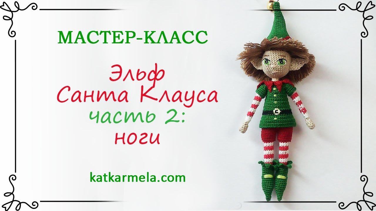 вязание, крючком, схема, мастер класс, амигуруми, amigurumi, crochet, pattern, вязаная кукла, каркасная кукла, кукла крючком, кукла ручной работы, текстильная кукла, схема вязания куклы, эльф, эльф санта клауса, санта клаус, дед мороз, новый год, рождество, фото, картинка, мастер-класс, мк, схема, описание, крючком, амигуруми, игрушка, фотография