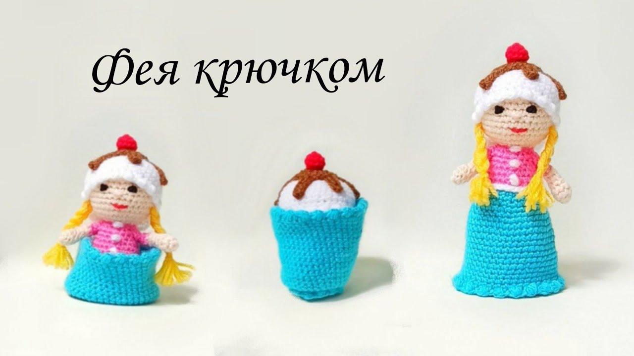 кукла крючком амигуруми, фея крючком, ольга гаркуша вязание, вязаные игрушки, амигуруми кукла, кукла амигуруми, перевертыш крючком, кукла перевертыш крючком, вязаная кукла, как связать куклу крючком, кукла перевертыш крючком крючком, кукла крючком мк бесплатно, вязаная кукла мастер класс, куколка крючком, кукла крючком мк, кукла крючком мастер класс, вязаная кукла крючком, вязаная куколка, амигуруми мастер класс, как связать куклу, crochet doll, как вязать куклу крючком, фото, картинка, мастер-класс, мк, схема, описание, крючком, амигуруми, игрушка, фотография