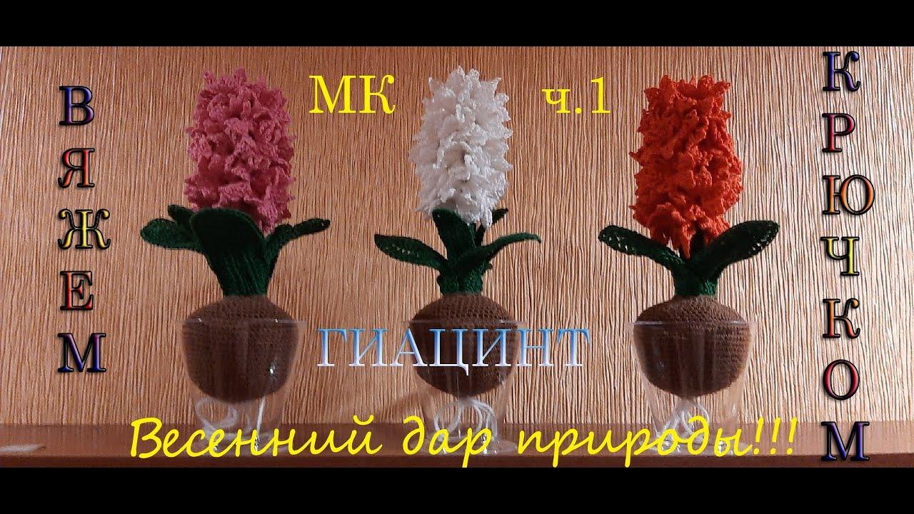 amigurumi, амигуруми, гиацинт, hyacinth, вяжемкрючком, мастеркласс, весёлые, петельки, мир, весна, цветы, нитки, пряжа, фото, картинка, мастер-класс, мк, схема, описание, крючком, амигуруми, игрушка, фотография