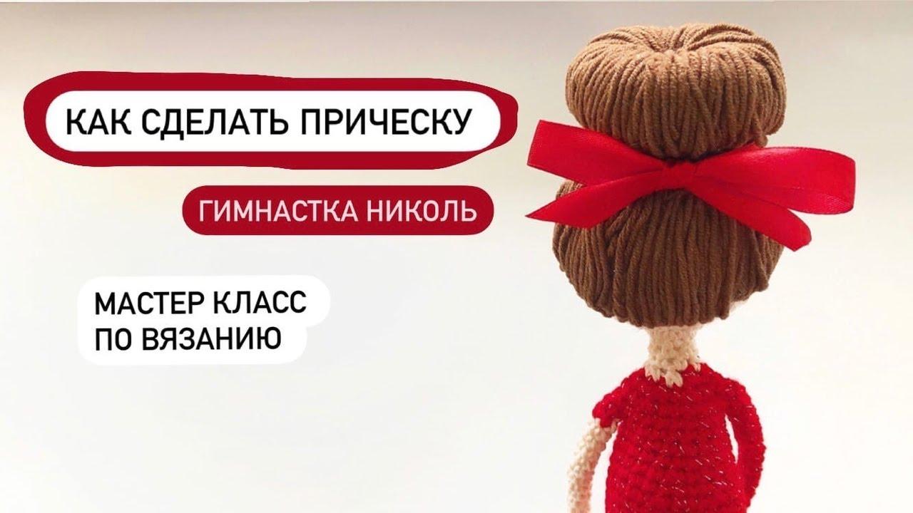 как связать куклу, кукла крючком, вязаная кукла, кукла амигуруми, мк амигуруми кукла, мастер класс по вязанию, мк по вязанию куклы, вяжем куклу крючком, гимнастка крючком, как сделать пучок кукле, как сделать прическу кукле, вязание крючком для начинающих, амигуруми для начинающих, кукла мк крючком, вязание крючком игрушки, игрушки крючком, фото, картинка, мастер-класс, мк, схема, описание, крючком, амигуруми, игрушка, фотография