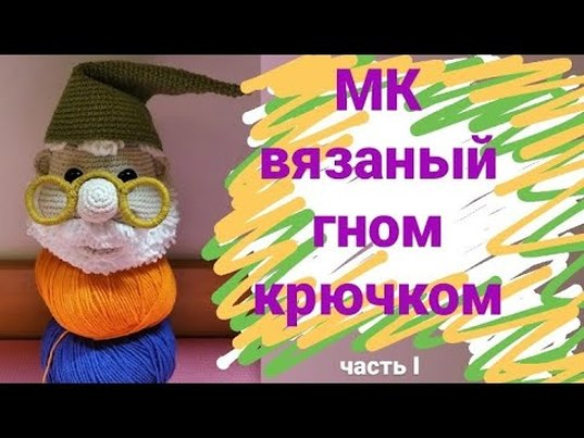 вязаные игрушки, вязание крючком, handmade, amigurumi, игрушки, герои мультфильмов, мультяшные герои, персонажи чиполино, герои сказок, вязаные герои сказок, knitting toys, knitting dolls, мастер класс, мастер-класс, мк, вязаный гном, гном, вязаный гном крючком, gnome, leprechaun, dwarf, knitting doll, handmade doll, knitting toys free patterns, фото, картинка, мастер-класс, мк, схема, описание, крючком, амигуруми, игрушка, фотография