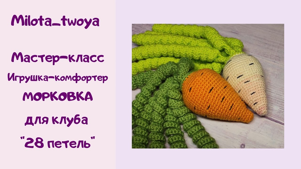 Морковка крючком, вязаная морковка, комфортер крючком, амигуруми, мастер класс по вязанию морковки крючком,  видео урок по вязанию игрушки , фото, картинка, мастер-класс, мк, схема, описание, крючком, амигуруми, игрушка, фотография