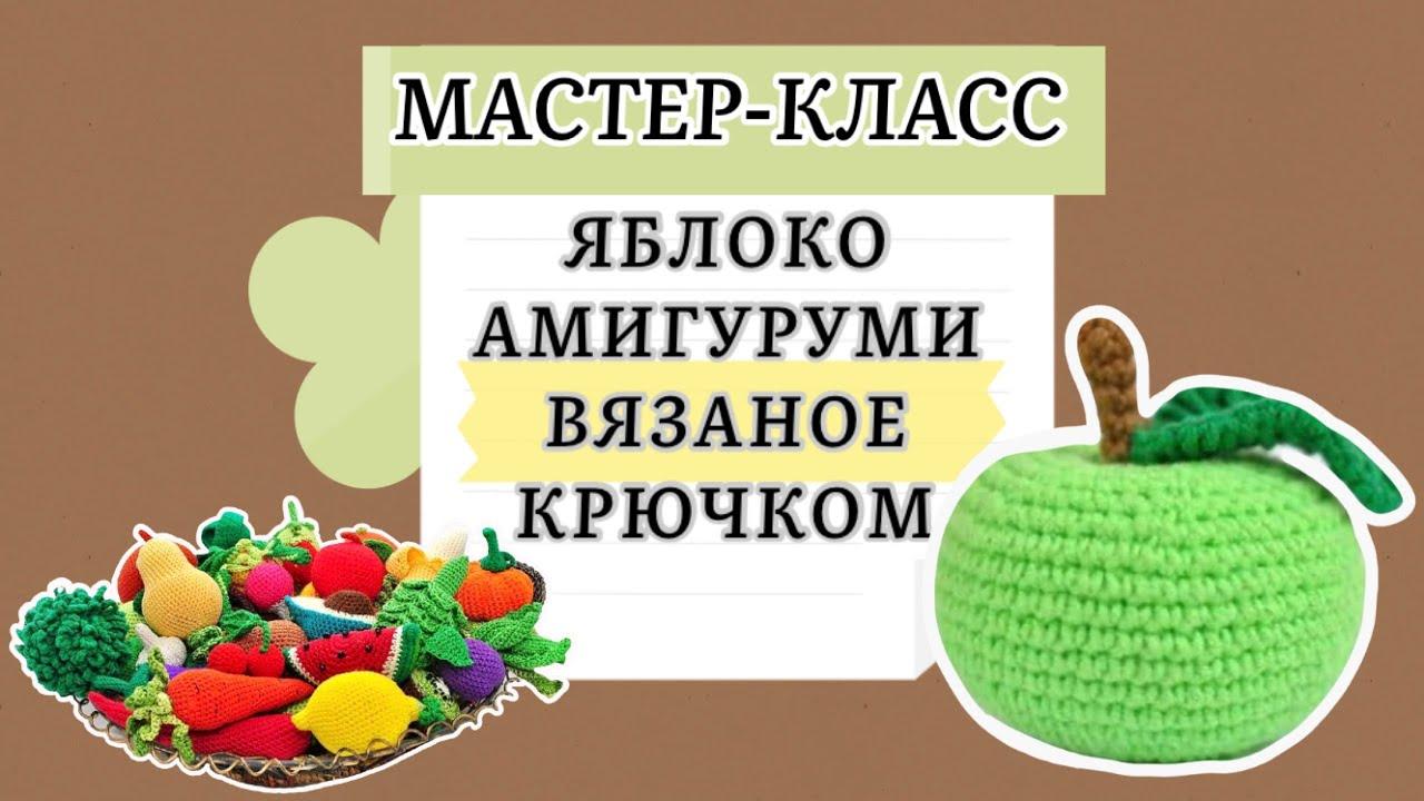 вязание, вязание крючком, вязание крючком для начинающих, амигуруми, вязаная еда, вязаные фрукты, вязание яблоко, яблоко крючком, амигуруми яблоко, фрукты связаные крючком, связанные фрукты, how to crochet, crochet, amigurumi, apple, crochet apple, new apple, apple toy, , фото, картинка, мастер-класс, мк, схема, описание, крючком, амигуруми, игрушка, фотография