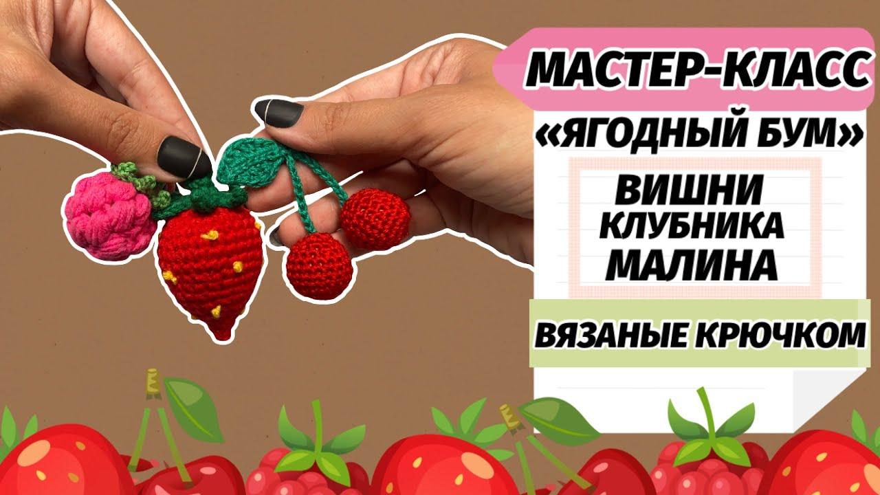 вязание крючком, вязаные ягоды крючком, как связать ягоды крючком, видеоурок, малина, ягода, вязаная еда, crochet (hobby), raspberry, вязание крючком видео, вязание крючком для начинающих, амигуруми, амигуруми из ниток, вязаная клубника, клубника крючком, как связать клубнику, ягода крючком, клубника мастер-класс, how to crochet strawberries, амигуруми клубника, мастер-класс, клубничка амигуруми, клубничка крючком, клубника крючком схема, малина крючком, ягоды крючком, фото, картинка, мастер-класс, мк, схема, описание, крючком, амигуруми, игрушка, фотография