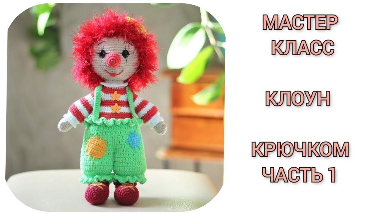 Клоун крючком, вязаный клоун, амигуруми, мастер класс по вязанию клоуна крючком, видео урок по вязанию игрушки, фото, картинка, мастер-класс, мк, схема, описание, крючком, амигуруми, игрушка, фотография