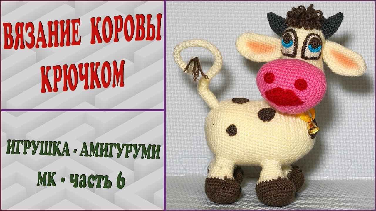 вязаная игрушка, амигуруми, вязание, вязание крючком, crochet cow, корова амигуруми, вязание коровы крючком, корова крючком, корова крючком видео, корова крючком мастер класс, корова крючком для начинающих, вязание коровы, вязание коровы видео, вязаная корова, корова крючком пошагово, игрушка крючком, фото, картинка, мастер-класс, мк, схема, описание, крючком, амигуруми, игрушка, фотография