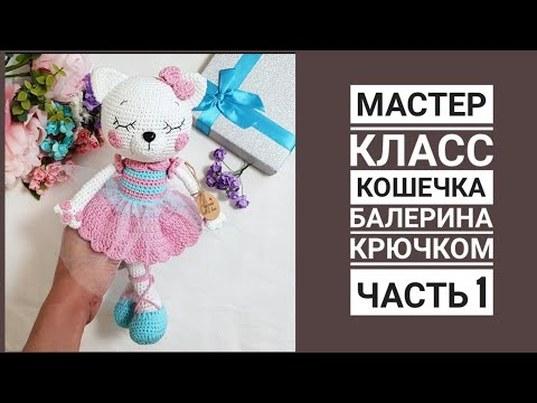 игрушки крючком, кошка крючком, эмили фриман, олик аск, игрушки для начинающих, добрые игрушки, сова вяжет, мишка тедди, кошечка крючком, пупс крючком, фото, картинка, мастер-класс, мк, схема, описание, крючком, амигуруми, игрушка, фотография