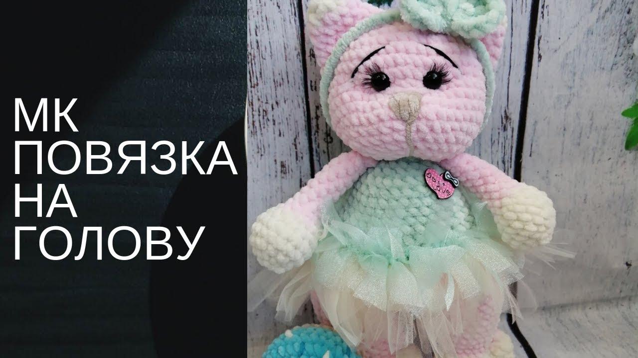 вязание крючком, вязание, амигуруми, вязаные игрушки, amigurumi, amigurumi toys, мастер класс, пряжа, крючок, уроки вязания, своими руками, crochet, рукоделие, вязание спицами, игрушки крючком, вязание для начинающих, crochet for beginners, free crochet patterns, амигуруми крючком, crochet pattern, amigurumi crochet, фото, картинка, мастер-класс, мк, схема, описание, крючком, амигуруми, игрушка, фотография