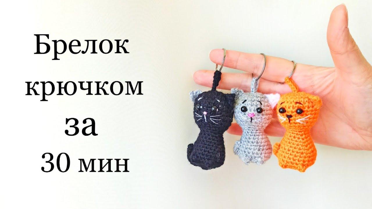 кот крючком, кошка крючком, брелок крючком, как связать кота крючком, кот амигуруми, crochet cat, amigurumi cat, котик крючком, котенок крючком, игрушки крючком, вязаные игрушки, амигуруми кот, игрушки крючком мк, ольга гаркуша вязание, как связать котенка крючком, кот амигуруми крючком, crochet cat toy, how to crochet a cat, cat crochet, cat amigurumi, free pattern, amigurumi cat crochet, брелок крючком для начинающих, crochet keychain, маленький котенок крючком, фото, картинка, мастер-класс, мк, схема, описание, крючком, амигуруми, игрушка, фотография
