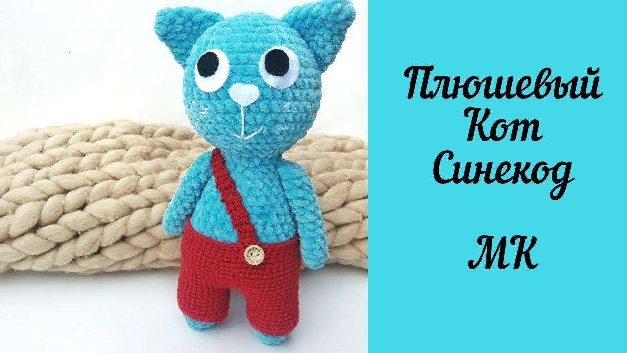 вязаный плюшевый кот, вязаный крючком кот, плюшевый кот крючком, плюшевый кот крючком мастер класс, синекод, плюшевый кот, кот синекод, амигуруми, плюшевые игрушки, вязание крючком, вязаные игрушки крючком, вязание для начинающих, схема вязания крючком, мастер класс по вязанию игрушек, мастер класс по вязанию, как связать кота, как связать игрушку, как связать шапку, как взать крючком, как вязать, плюшевая пряжа, зефирная пряжа, crochet toys, crochet, amigurumi, кот крючком, фото, картинка, мастер-класс, мк, схема, описание, крючком, амигуруми, игрушка, фотография