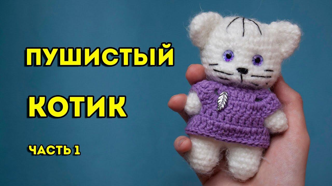 котенок крючком, котенок крючком видео, котенок крючком для начинающих, котята связанные крючком, котенок амигуруми крючком, как связать котенка крючком, вязаный котенок крючком, котята крючком для начинающих, маленький котенок крючком, котенок крючком мастер класс, мк котенок крючком, кот кричитючком, вязаный кот, котик крючком, вязаный котик, кот амигуруми, котик амигуруми, мастер класс, как вязать кот, кот, коты, котенок, crochet, tejer, вязание, vshkat, вязание крючком, фото, картинка, мастер-класс, мк, схема, описание, крючком, амигуруми, игрушка, фотография