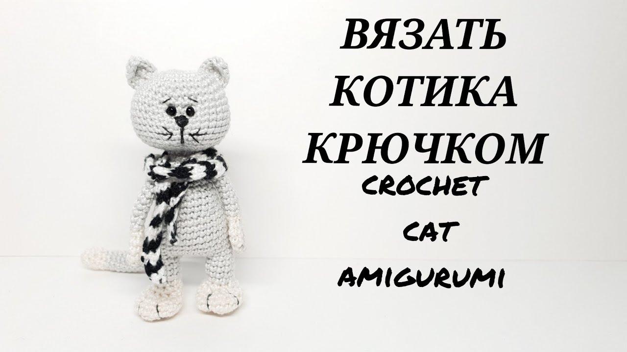 вязать котика крючком, crochet cat amigurumi, кот крючком, мк вязать котика, кот амигуруми, вязаный кот, вязаный котик, как связать котика крючком, утяжка глазок, вязать шарфик для куклы, crochet cat, мини амигуруми, mini amigurumi, vinogradik toys, амигуруми, вязание крючком, amigurumi, crochet cat pattern, free crochet pattern, crochet cat toys, pattern cat crochet, amigurumi tytorial, cat amigurumi crochet tutorial, подарок крючком, сувенир крючком, фото, картинка, мастер-класс, мк, схема, описание, крючком, амигуруми, игрушка, фотография