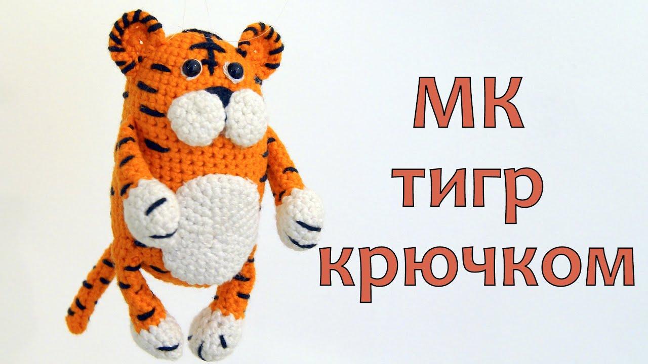 тигр крючком, символ 2022, канал о вязании, мк тигр, мк тигр крючком, амигуруми, вязаный тигр, вязаные игрушки крючком, фото, картинка, мастер-класс, мк, схема, описание, крючком, амигуруми, игрушка, фотография