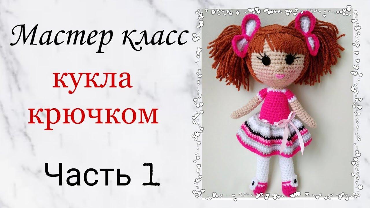 кукла крючком, как связать куклу крючком, игрушки крючком, игрушки крючком мастер класс, вязаная кукла, амигуруми, как вязать куклу, как связать куклу, кукла крючком мастер класс, вязание крючком куклы, вязать куклу крючком схема, каркасная кукла крючком, кукла крючком схема, кукла связанная крючком схема, мк кукла крючком, связать куклу крючком описание, кукла каркасная, вяжем куклу, кукла мк, кукла крючком описание, amigurumi, crochet doll, кукла крючком для начинающих, фото, картинка, мастер-класс, мк, схема, описание, крючком, амигуруми, игрушка, фотография