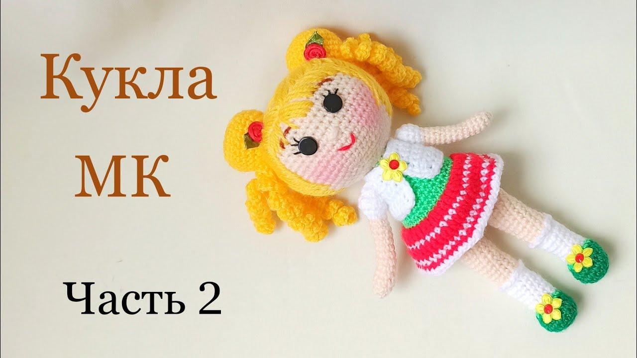 кукла крючком цельновязаная, ольга гаркуша вязание, вязаные игрушки, вязаная кукла, кукла крючком, кукла крючком мк, кукла крючком мк бесплатно, кукла крючком мастер класс, crochet doll, doll pattern, crochet dolls, кукла крючком большая, большая кукла крючком, большая кукла крючком мастер класс, вязаная кукла мастер класс, как связать куклу, кукла амигуруми, амигуруми кукла, вязаные куклы, как связать куклу крючком, вязаная куколка, как вязать куклу, амигуруми, фото, картинка, мастер-класс, мк, схема, описание, крючком, амигуруми, игрушка, фотография