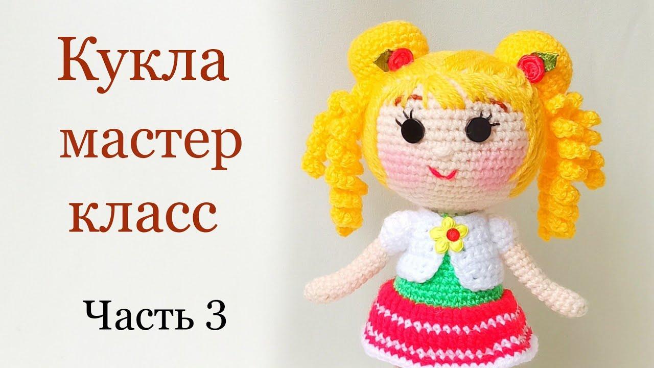 кукла крючком цельновязаная, игрушки крючком, ольга гаркуша вязание, вязанын игрушки, вязаная кукла, кукла крючком, вязание крючком куклы, вязать куклу крючком схема, мк кукла крючком, связать куклу крючком описание, вяжем куклу, вязаная кукла крючком, вязаные игрушки, кукла крючком мк, кукла крючком мк бесплатно, кукла крючком мастер класс, crochet doll, doll pattern, crochet dolls, большая кукла крючком мастер класс, вязаная кукла мастер класс, как связать куклу, фото, картинка, мастер-класс, мк, схема, описание, крючком, амигуруми, игрушка, фотография