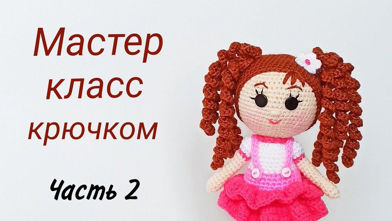 кукла крючком мк, вязаные игрушки, ольга гаркуша вязание, ольга гаркуша авязание, подробный мастер класс, crochet doll, кукла крючком, как связать куклу крючком, как связать куклу, кукла крючком мк бесплатно, кукла крючком мастер класс, кукла амигуруми, амигуруми кукла, вязаные куклы, как вязать куклу, doll pattern, crochet dolls, вязаная кукла мастер класс, кукла крючком цельновязаная, вяжем куклу, каркасная кукла, вязаная кукла амигуруми, doll amigurumi, фото, картинка, мастер-класс, мк, схема, описание, крючком, амигуруми, игрушка, фотография