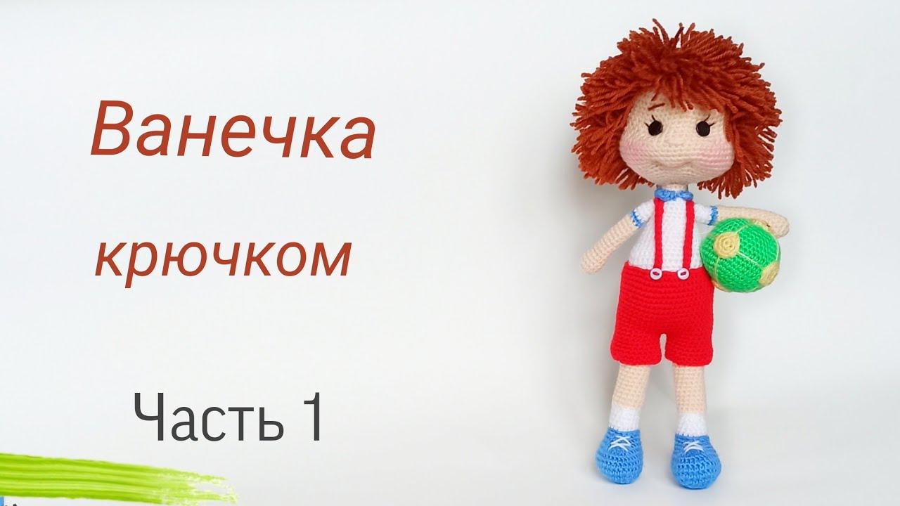 кукла крючком мк, подробный мастер класс, вязаные игрушки, игрушки крючком, ольга гаркуша вязание, большая кукла крючком, амигуруми кукла, crochet dolls, кукла крючком мастер класс, crochet doll, вязаные игрушки крючком, вязаная кукла, бесплатный мк, вязаная кукла мастер класс, как связать куклу, кукла амигуруми, каркасная кукла, большая кукла крючком мастер класс, кукла крючком мк бесплатно, doll amigurumi, crochet realistic doll, doll pattern, amigurumi animals, фото, картинка, мастер-класс, мк, схема, описание, крючком, амигуруми, игрушка, фотография