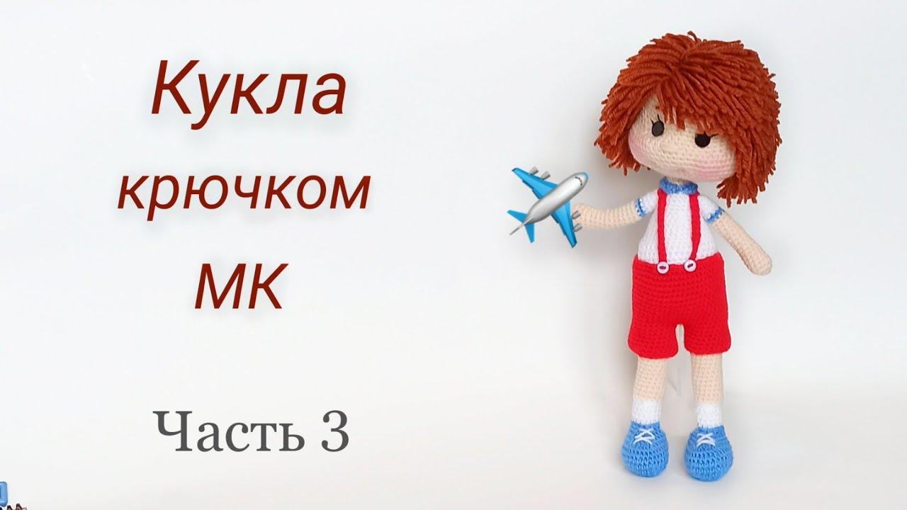 кукла крючком мк, кукла крючком, кукла крючком большая, ольга гаркуша вязание, вязаные игрушки, вязаная кукла, crochet doll, amigurumi doll, crochet doll dress, как вязать куклу, вязаная кукла крючком, вяжем куклу, каркасная кукла, кукла крючком мастер класс, кукла амигуруми, вязаная кукла амигуруми, вязаная кукла мастер класс, кукла амигуруми мастер класс, crochet dolls, вязаные игрушки амигуруми, doll amigurumi, вязаные куклы, амигуруми кукла, большая кукла крючком, фото, картинка, мастер-класс, мк, схема, описание, крючком, амигуруми, игрушка, фотография