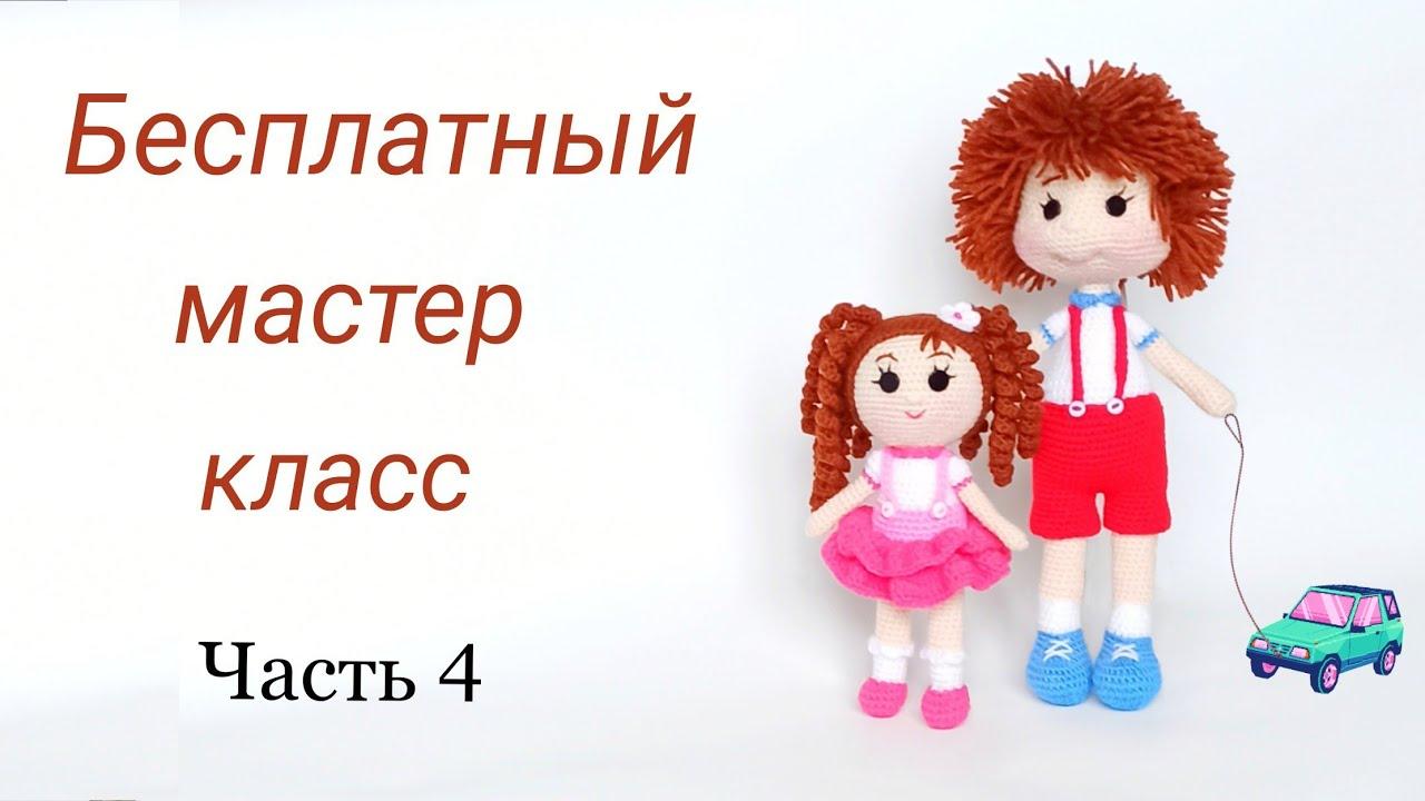 вязаная кукла мастер класс, кукла крючком большая, вязаные игрушки, ольга гаркуша вязание, crochet realistic doll, вязаные игрушки крючком, crochet doll, кукла крючком, бесплатный мк, вязаная кукла, кукла крючком мастер класс, амигуруми кукла, кукла амигуруми мк, амигуруми, кукла крючком мк бесплатно, как связать куклу, амигуруми мастер класс, free pattern, вязаные куклы, большая кукла крючком мастер класс, как вязать куклу, большая кукла крючком, кукла амигуруми, фото, картинка, мастер-класс, мк, схема, описание, крючком, амигуруми, игрушка, фотография