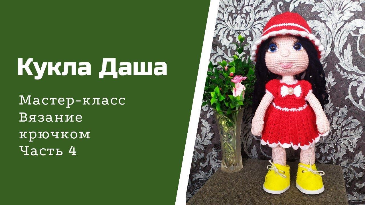 куклы спицами, вязаные куклы, куклы детям, подарок для детей, подарки своими руками, одежда для кукол, фото, картинка, мастер-класс, мк, схема, описание, крючком, амигуруми, игрушка, фотография