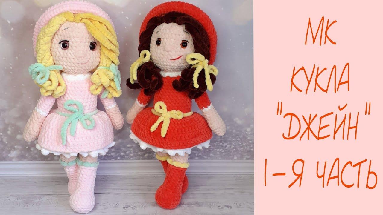 мк кукла крючком, вяжем куклу крючком, как связать куклу крючком, вязаная кукла крючком, плюшевая кукла, куклы крючком, куколка крючком, игрушки, вязание, рукоделие, вязальный блогер, мастер-класс кукла, фото, картинка, мастер-класс, мк, схема, описание, крючком, амигуруми, игрушка, фотография