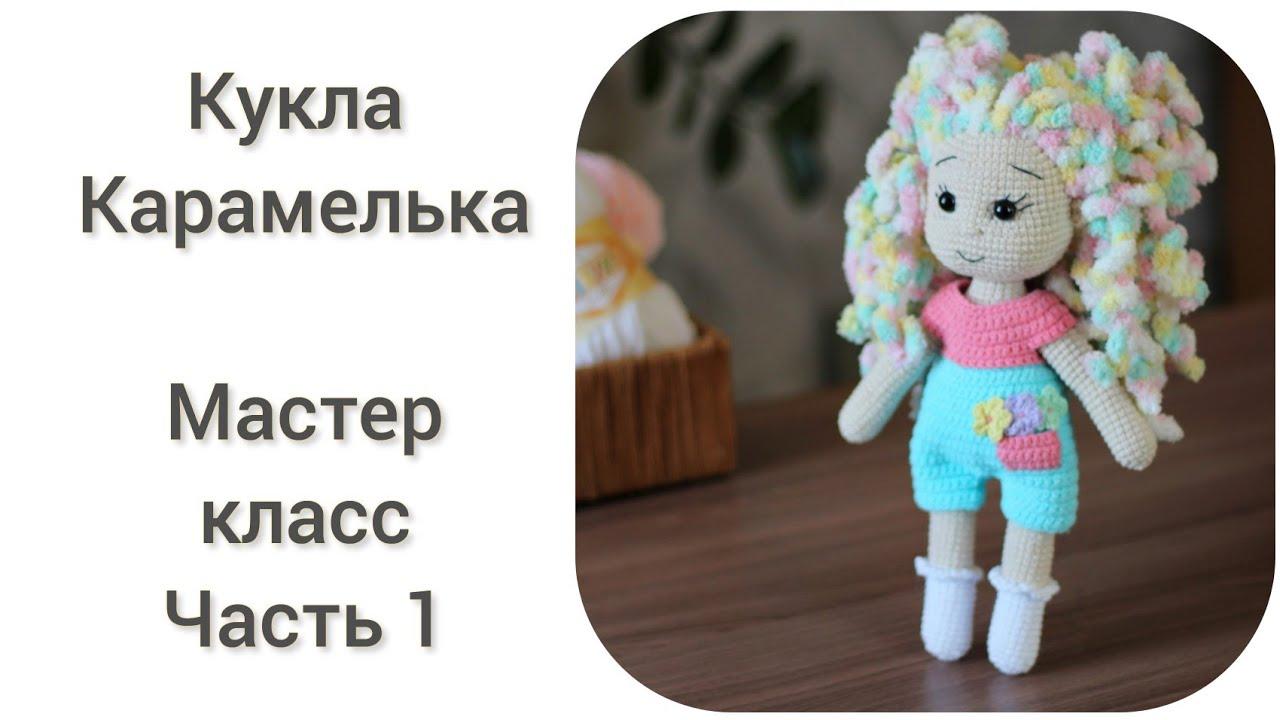 кукла крючком, как связать куклу, вязаная крючком кукла, связать куклу для начинающих, амигуруми кукла, вязаные игрушки, вязаные истории с юлией, вяжем куклу крючком, крючок кукла для начинающих, кукла крючком мк, фото, картинка, мастер-класс, мк, схема, описание, крючком, амигуруми, игрушка, фотография