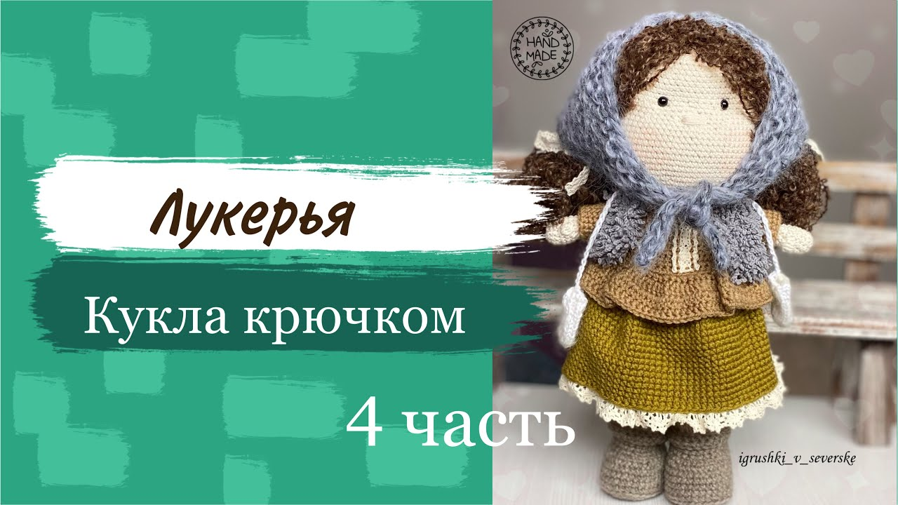 вязаная кукла, как связать куклу крючком, мастер класс по вязанию бесплатно, мастер класс по вязанию куклы крючком, как закрепить глазки на куклу крючком, как закрепить волосы на куклу крючком, волосы для куклы из пряжи, кукла лукерья, креплении волос на голове куклы крючком, фото, картинка, мастер-класс, мк, схема, описание, крючком, амигуруми, игрушка, фотография