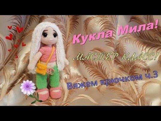 кукла, мила, вяжемкрючком, игрушка, праздник, сумочка, мастеркласс, фото, картинка, мастер-класс, мк, схема, описание, крючком, амигуруми, игрушка, фотография
