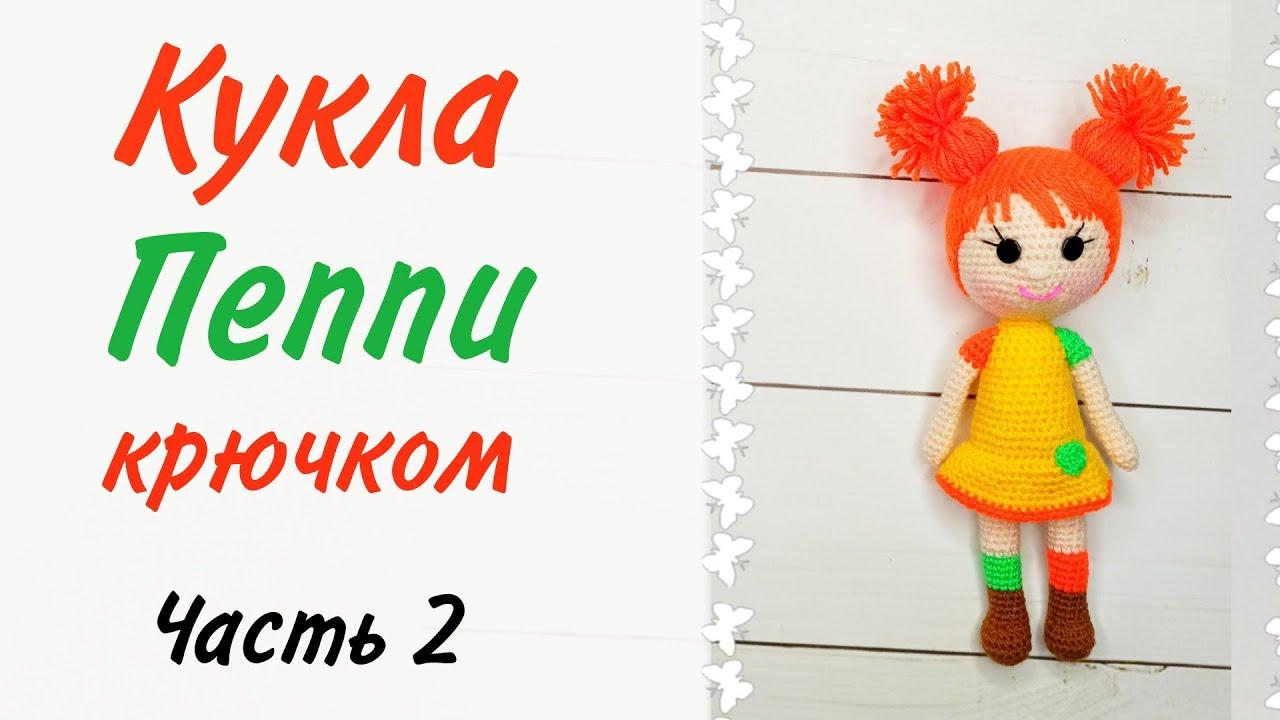 crochet, амигуруми, вязаная кукла, crochet tutorial, how to crochet, игрушки крючком, игрушки крючком мастер класс, amigurumi, амигуруми крючком, вязание крючком, кукла крючком, как связать куклу крючком, игрушки крючком мк, как вязать куклу, кукла крючком пеппи, как связать куклу, кукла крючком мк, вязание крючком куклы, вязать куклу крючком схема, каркасная кукла крючком, кукла связанная крючком схема, вяжем куклу, кукла крючком описание, crochet doll, кукла пеппи крючком, фото, картинка, мастер-класс, мк, схема, описание, крючком, амигуруми, игрушка, фотография